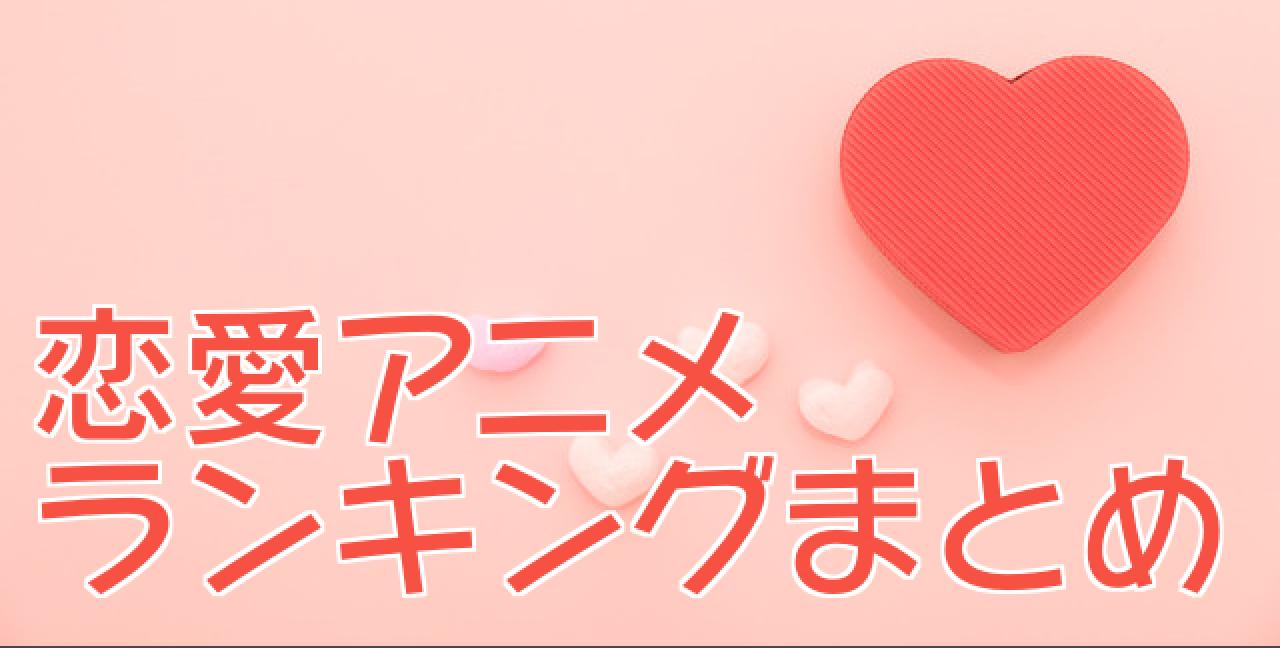 恋愛アニメランキング